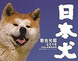 2016カレンダー 日本犬 ([カレンダー])