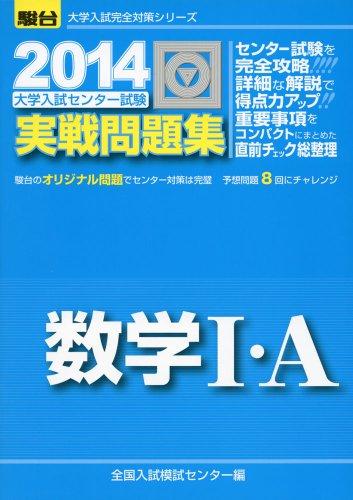 大学入試センター試験実戦問題集数学1・A