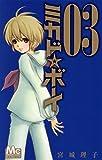 ミカド・ボーイ 3 (マーガレットコミックス)