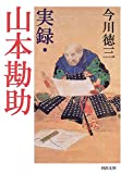 実録・山本勘助 (河出文庫)