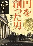 円を創った男―小説・大隈重信 (文春文庫)