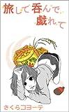 旅して呑んで戯れて 四国・九州・沖縄 編 (バックパッカー新聞 出版部)