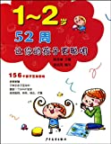 img - for 52 Weeks Make Your Kids Smarter for Kids at Age of 1-2 Years Old (Chinese Edition) book / textbook / text book