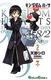 キングダム ハーツ 358/2 Days2巻 (デジタル版ガンガンコミックス)