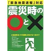 「緊急地震速報」対応震災時の〇と× (別冊すてきな奥さん)