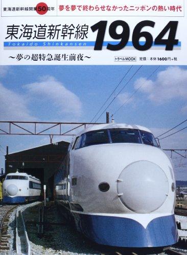 東海道新幹線1964―夢の超特急誕生前夜 (トラベルムック)