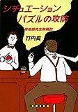 シチュエーションパズルの攻防—珊瑚朗先生無頼控 (創元クライム・クラブ)