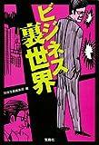 ビジネス裏世界 (宝島SUGOI文庫 A へ 1-82) (宝島SUGOI文庫)