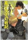 真・イズミ幻戦記―暁の国〈3〉 (徳間デュアル文庫)