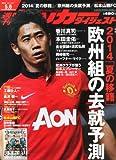 サッカーダイジェスト 2014年 5/6号 [雑誌]
