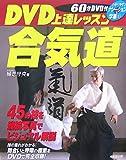 DVD上達レッスン合気道―45の技を極める!