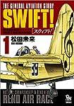 SWIFT! 1 (リュウコミックス)