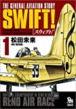 SWIFT! / 松田未来 のシリーズ情報を見る