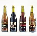 Stoke (ストーク)330ml NZビール4種類のセット ( ニュージーランドビール New Zealand Beer )