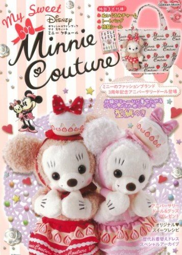 My Sweet Minnie Couture (学研ムック)