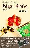 Raspberry Pi 2対応「Raspi Audio」導入編