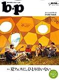 b * p (ビーピー) 2008年 09月号 [雑誌]
