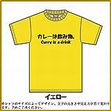 カレーは飲み物。◆イエロー◆おもしろTシャツ◆パロディTシャツ◆大人用 XL