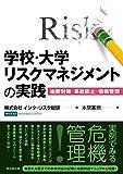 学校・大学リスクマネジメントの実践 ー地震対策・事故防止・情報管理ー