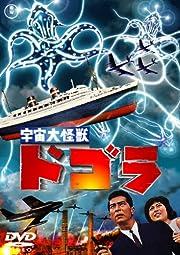 宇宙大怪獣ドゴラ 【期間限定プライス版】 [DVD]