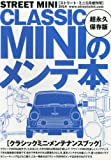CLASSIC MINI (クラシック ミニ) のメンテ本 2014年 05月号 [雑誌]