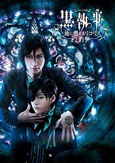 ミュージカル黒執事-地に燃えるリコリス2015- [DVD]
