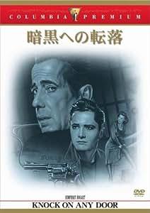 暗黒への転落 [DVD]