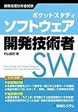 ポケットスタディ ソフトウェア開発技術者―情報処理技術者試験