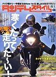 タンデムスタイル 2011年 01月号 [雑誌]