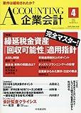 Accounting(企業会計) 2016年 04 月号 [雑誌]