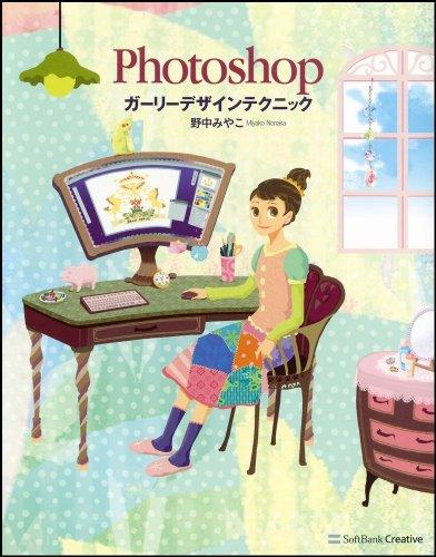 Photoshop ガーリーデザインテクニック
