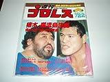 週刊プロレス (1987年9月22日号 猪木 巌流島決闘, 223)