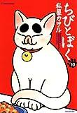 ちびとぼく(10) (バンブーコミックス 4コマセレクション)