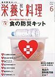 栄養と料理 2011年 06月号 [雑誌]