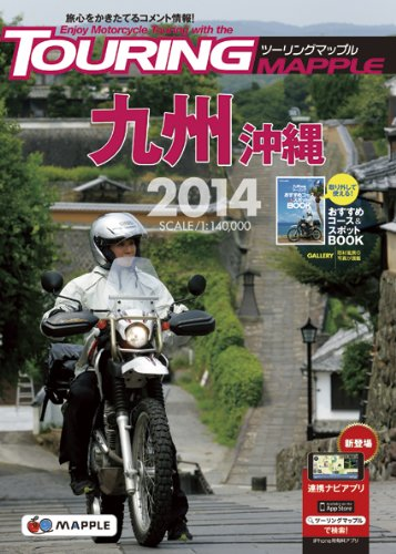 ツーリングマップル九州 沖縄2014