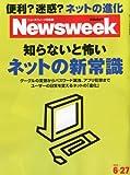 Newsweek (ニューズウィーク日本版) 2012年 6/27号 [雑誌]