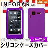 iida INFOBAR A01【ソフトシリコンカバーケース パープル】インフォバー SHARP