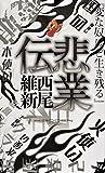 悲業伝 (講談社ノベルス ニJ-)