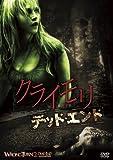 クライモリ デッド・エンド [DVD]