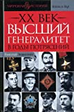 img - for XX vek. Vysshii generalitet v gody potriasenii [Top generals in the Years of Turmoil] book / textbook / text book