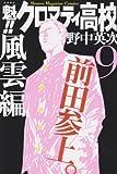 魁!!クロマティ高校(9) (講談社コミックス―Shonen magazine comics (3344巻))