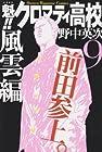魁!!クロマティ高校 第9巻 2004年03月17日発売