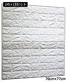 【ノーブランド品】レンガ調 ブリック壁紙シール (薄い)ホワイト 70cm×77cm 【お得15枚セット】