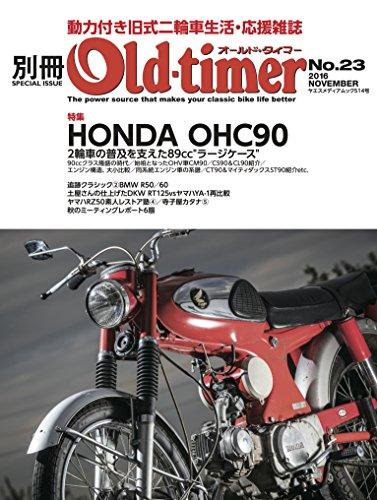 別冊オールドタイマー No.23 (ヤエスメディアムック514) -