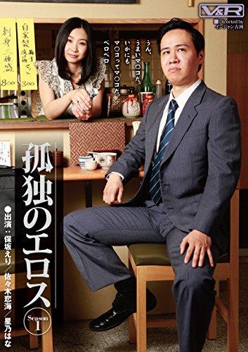 孤独のエロス / V&R PRODUCE(ブイアンドアールプロデュース) [DVD]