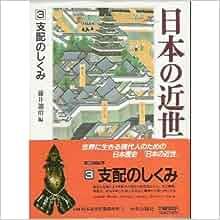 日本の近世 (第3巻) 支配のしくみ                       単行本                                                                                                                                                                            – 1991/11