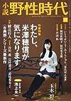 小説 野性時代 第120号 (KADOKAWA文芸MOOK 122)