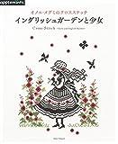 オノエ・メグミのクロスステッチ イングリッシュガーデンと少女 (アサヒオリジナル)