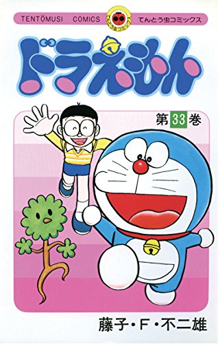 ドラえもん(33) (てんとう虫コミックス)