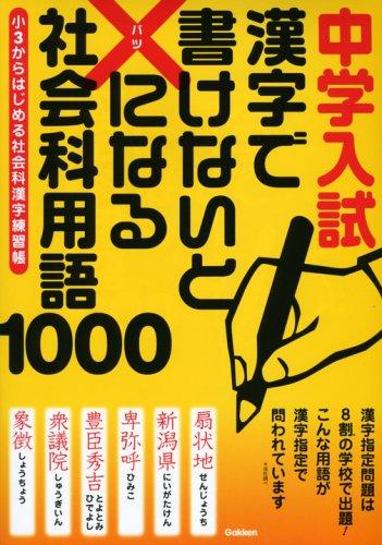 中学入試 漢字で書けないと×になる社会科用語1000―小3からはじめる社会科漢字練習帳
